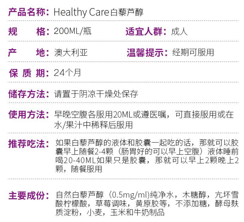 Healthy Care白藜芦醇精华 口服液肤质紧致200ml 信息