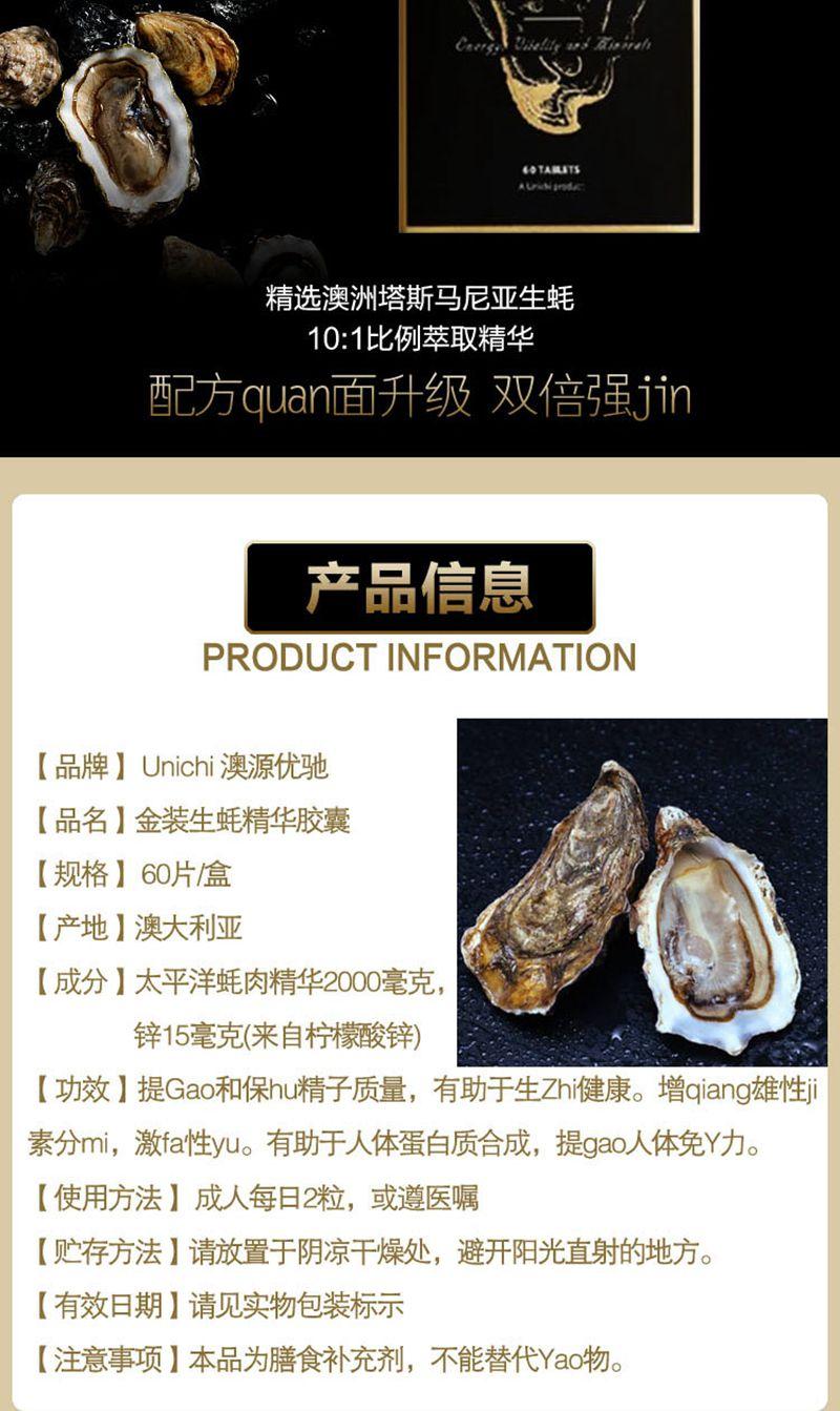 Unichi 牡蛎+补锌 生蚝精华男性补充体力性精子 信息