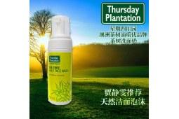 ThursdayPlantation星期四茶树洗面奶