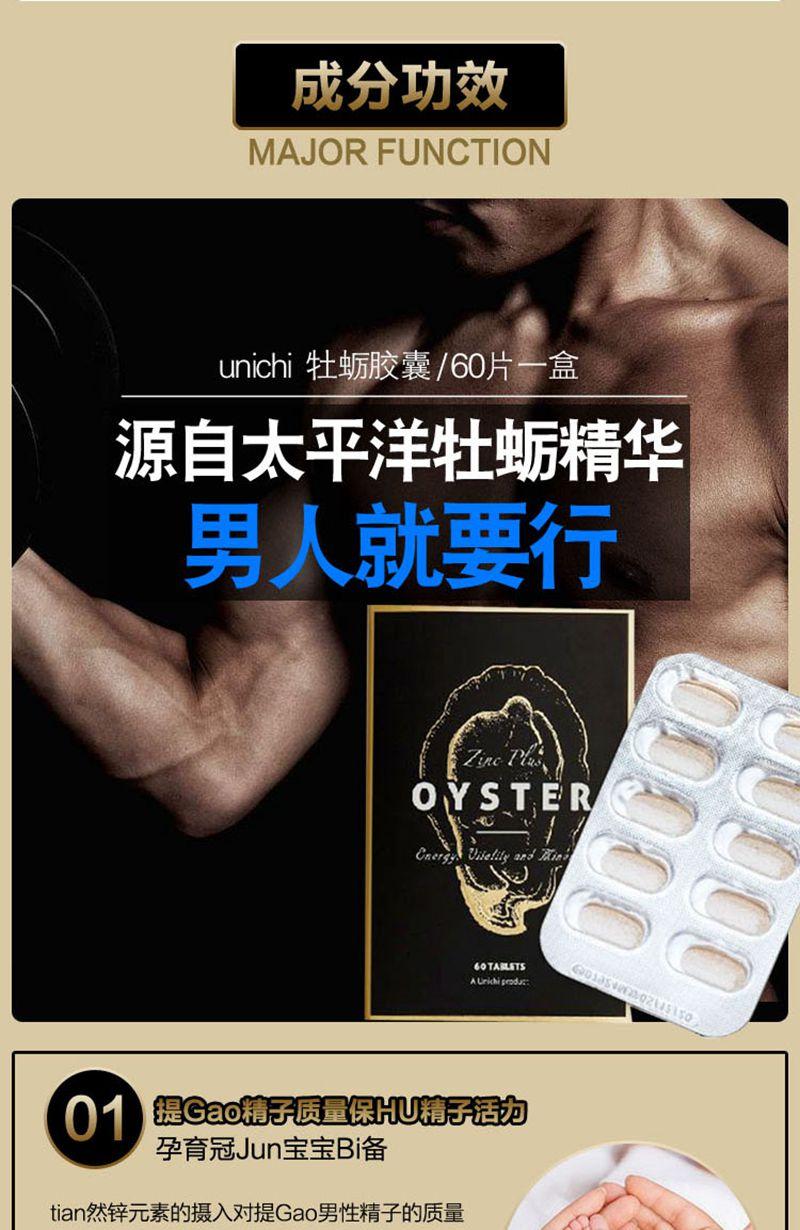 Unichi 牡蛎+补锌 生蚝精华男性补充体力性精子 成分