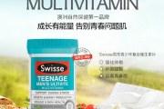 Swisse青少年男孩复合维生素片