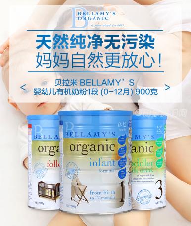 澳洲贝拉米奶粉