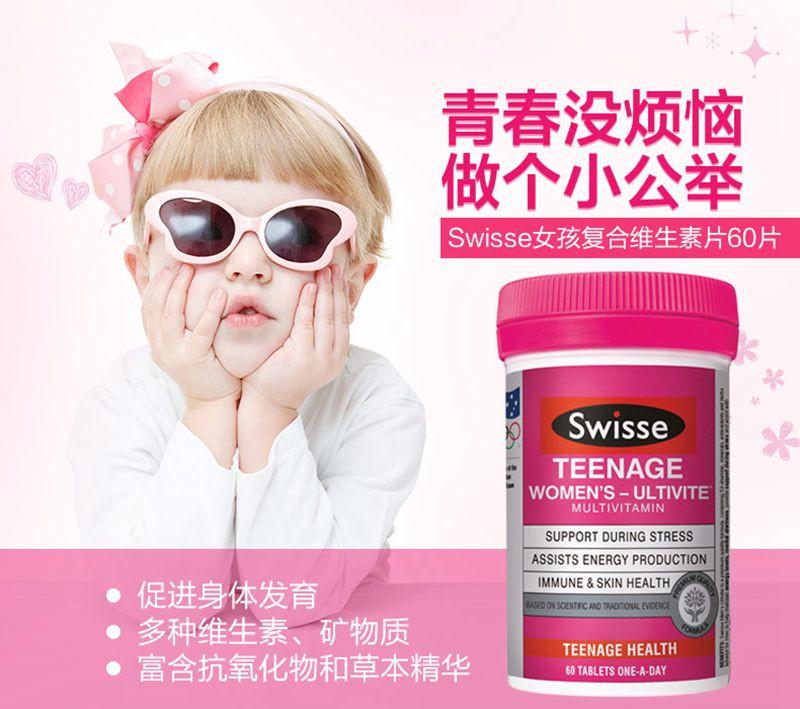 Swisse青少年女孩复合维生素片