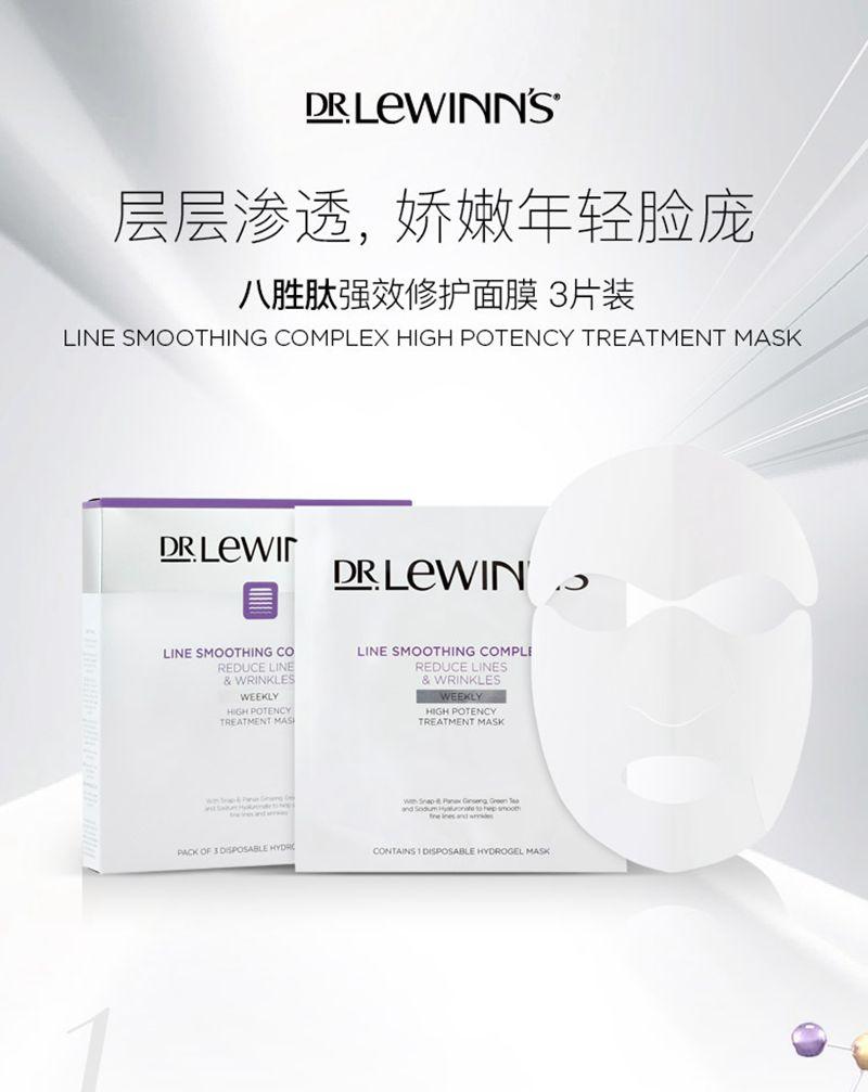 Dr Lewinns莱文医生S8八胜肽强效修护面膜