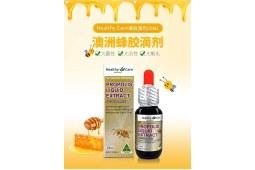 healthy care神奇蜂胶滴剂有什么用?