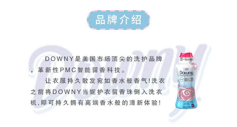 Downy洗衣片衣物留香珠当妮多丽柔顺香衣片香薰香859g 蓝色 品牌