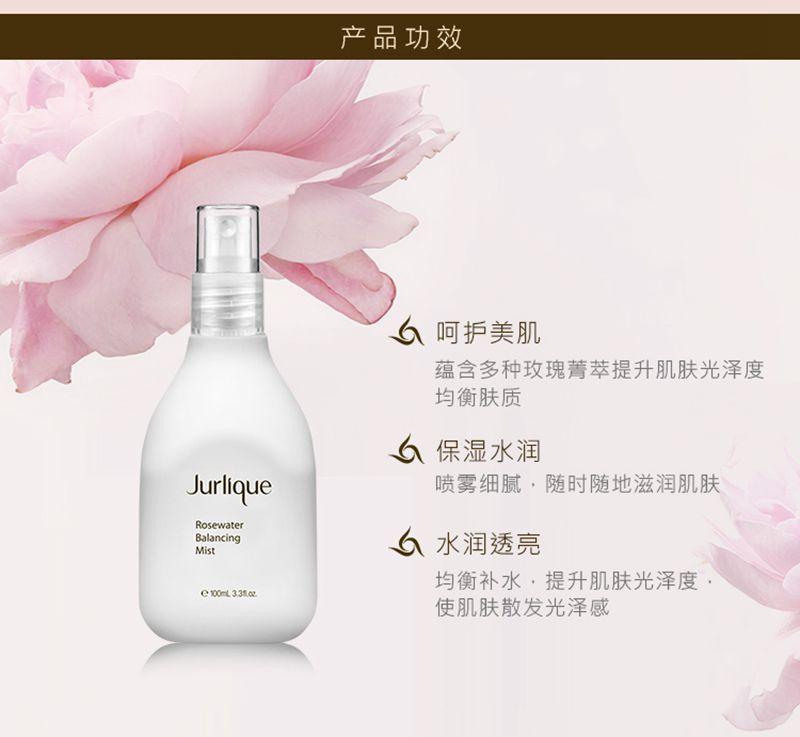 Jurlique茱莉蔻玫瑰衡肤保湿花卉水100ml 滋润保湿 爽肤水玫瑰水 功效