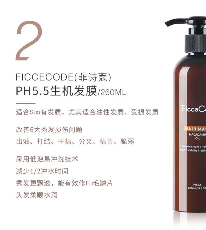 菲诗蔻FicceCode洗发水发膜套装无硅油儿童孕妇可用 护发素