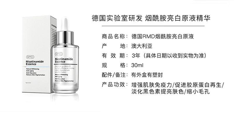 RMD烟酰胺原液面部精华液面霜收缩毛孔补水保湿 信息