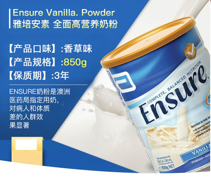 Ensure雅培全安素奶粉成人孕妇老年人高蛋白质粉高钙850g(3罐6罐价更优) 信息