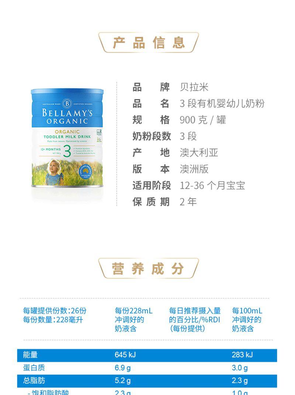 Bellamy's Organic 贝拉米有机奶粉 三段(新版)(3罐6罐价更优) 信息
