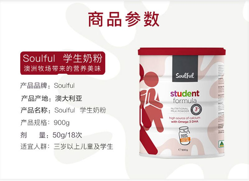 Soulful高钙儿童学生奶粉3岁以上富含维生素DHA 900g (3罐6罐价更优) 信息
