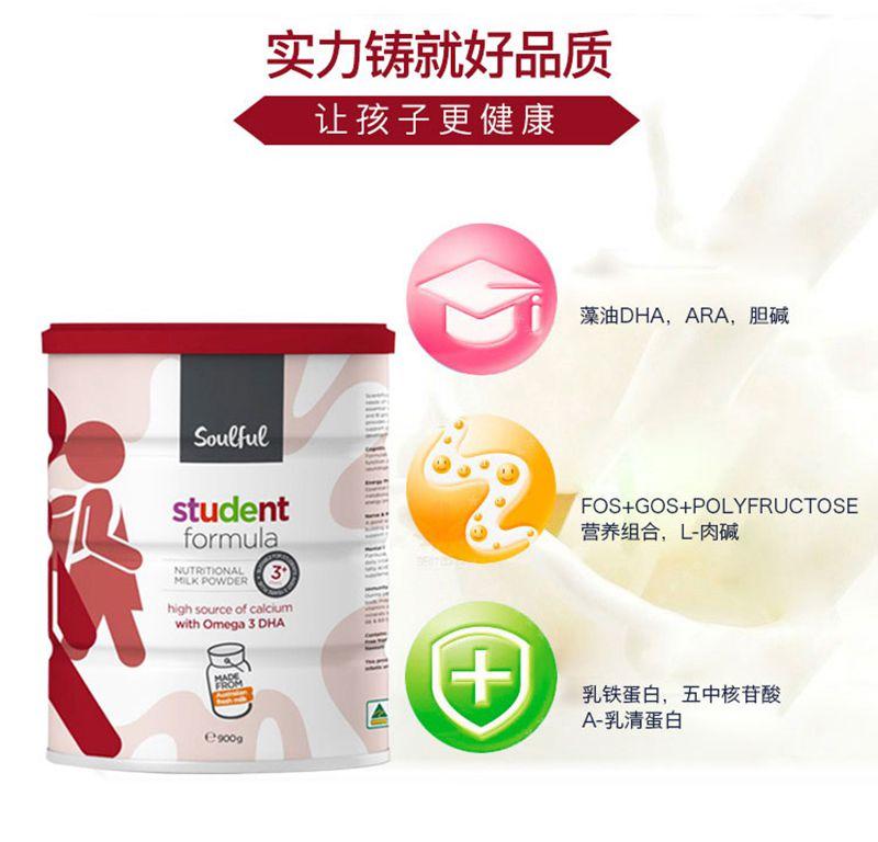 Soulful高钙儿童学生奶粉3岁以上富含维生素DHA 900g (3罐6罐价更优) 成分