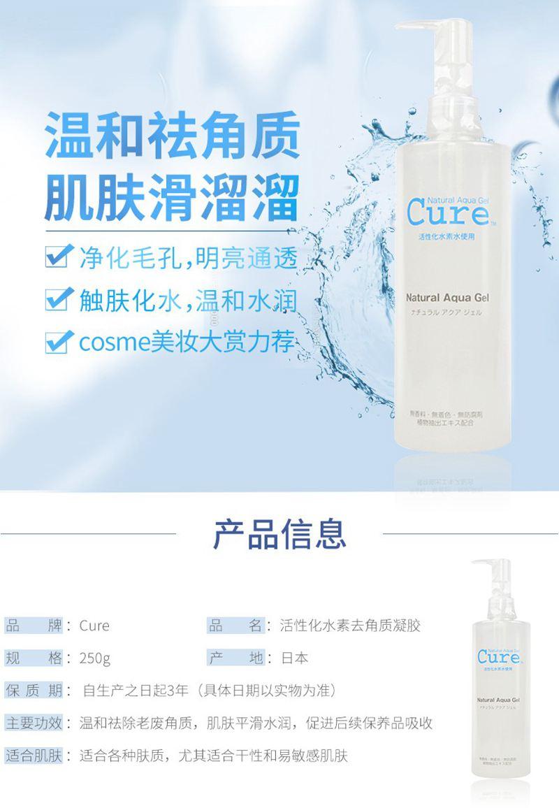 CURE 日本 酷雅 活性化水素去角质凝胶 250ml 信息