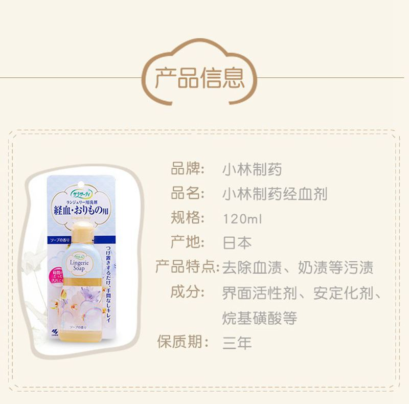 KOBAYASHI 日本 小林制药 内衣内裤专用清洗剂 120ml 信息