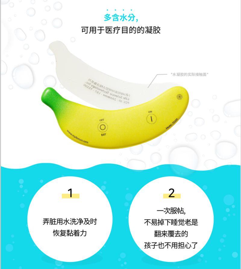 FEMON 韩国 香蕉智能体温计 TS100 信息