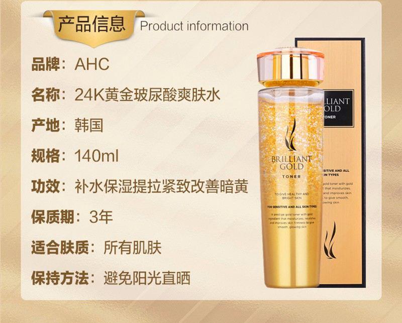 AHC 韩国 黄金奢华系列 24K 玻尿酸 补水美白淡斑 爽肤水 140ml 信息