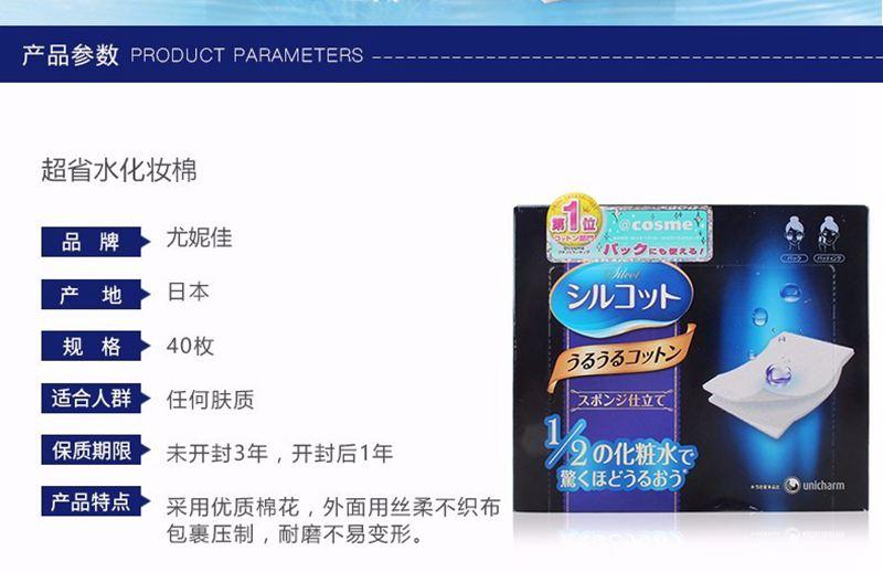 Dr.Ci.Labo 日本 城野医生 毛孔收敛化妆水+尤妮佳化妆棉 组合装