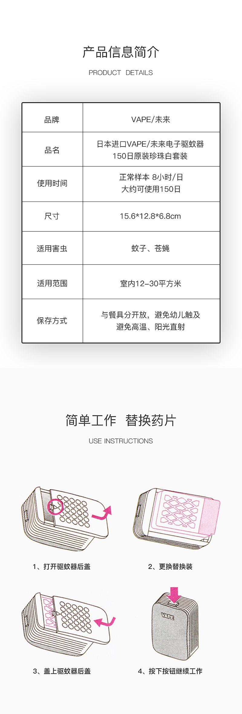 日本 VAPE 未来无味150日驱蚊器 信息