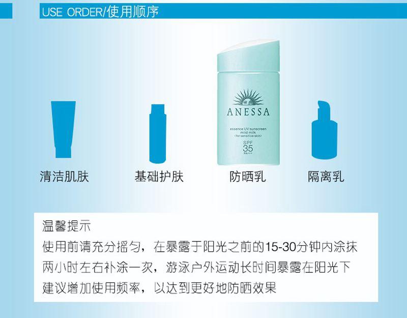 ANESSA 日本 安耐晒 儿童敏感肌防晒霜 SPF35 20ml 使用方法