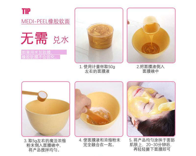 MEDI-PEEL 韩国美蒂菲 玫瑰面膜软膜粉 1kg 方法