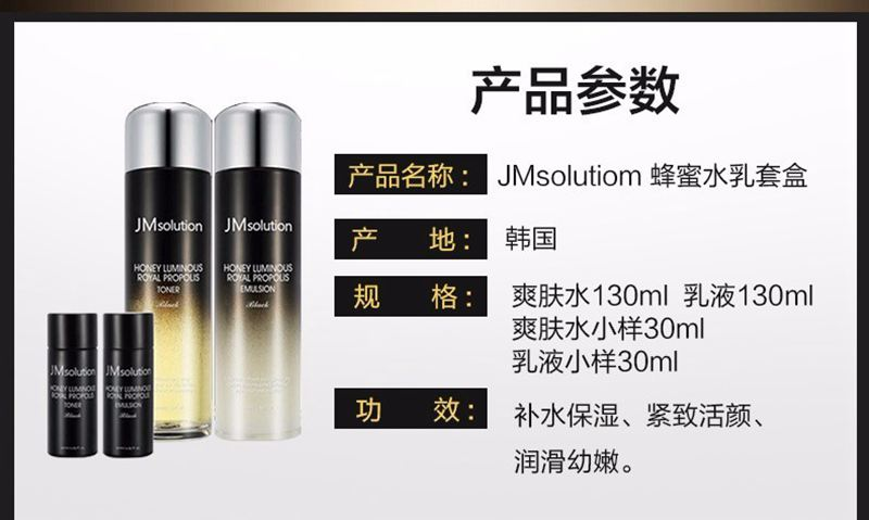 JMsolution 韩国 蜂蜜营养水乳套盒 320ml 信息