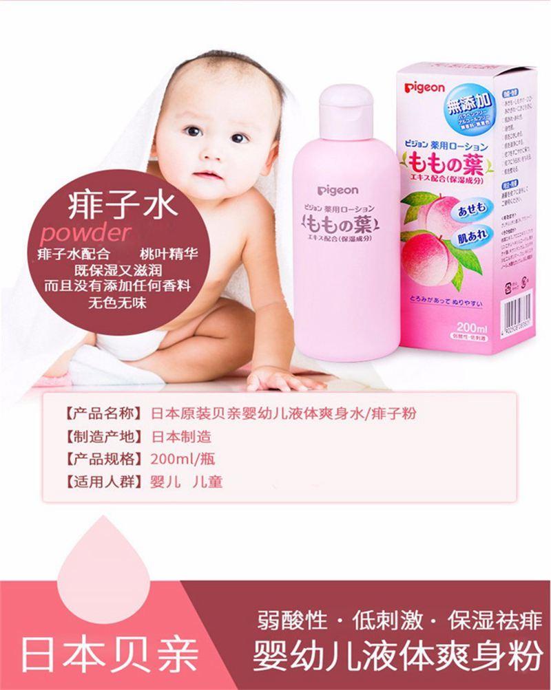 婴儿热痱_Pigeon 日本 贝亲 液体爽身粉痱子水 桃子水 200ml - 0061澳洲制造