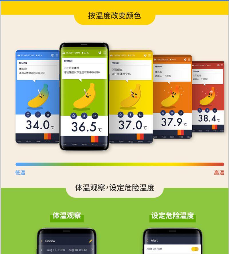 FEMON 韩国 香蕉智能体温计 TS100