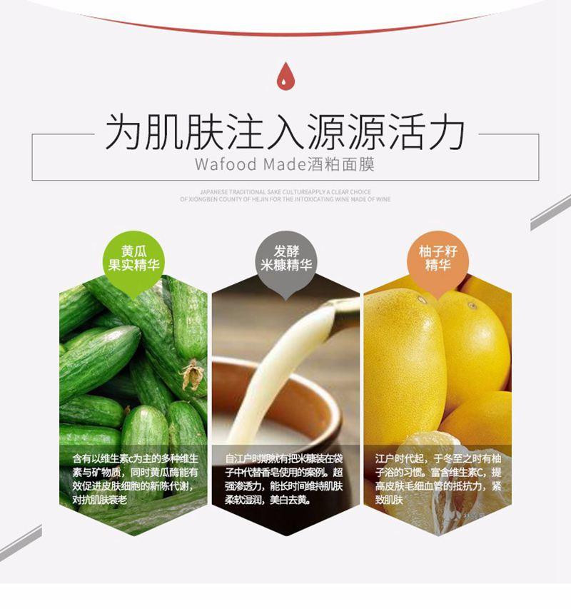 PDC 日本 酒粕酒糟面膜酵母 酒粕面膜 170g 成分