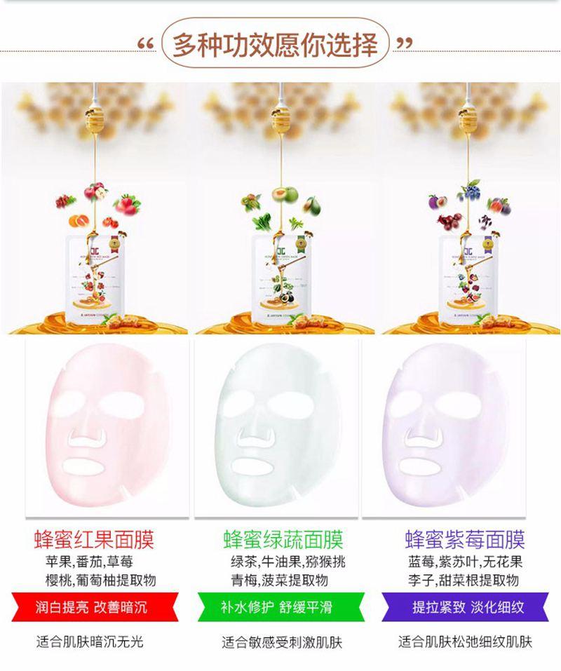 韩国 JAYJUN水光麦卢卡蜂蜜果蔬面膜5片装  种类