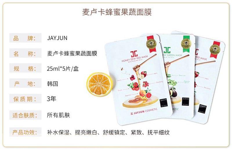 韩国 JAYJUN水光麦卢卡蜂蜜果蔬面膜5片装  信息