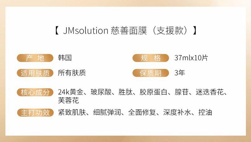 JM solution 韩国 慈善面膜金色款 信息