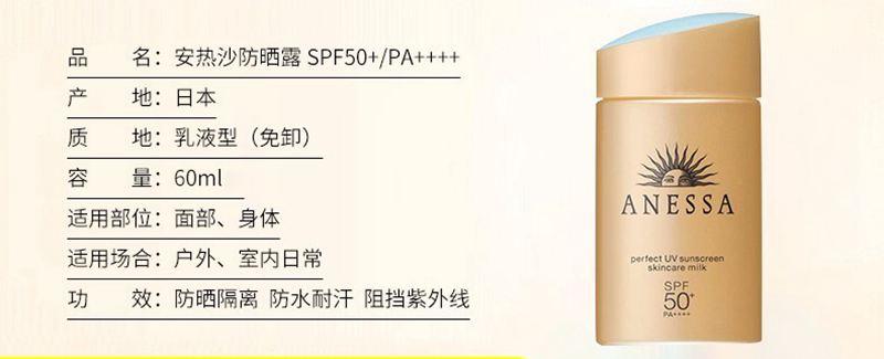 ANESSA 日本 安耐晒 金瓶防晒滋润露防晒喷雾  SPF50 60ml