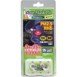 Nose Mask Pit 日本 鼻内空气过滤罩 3个装