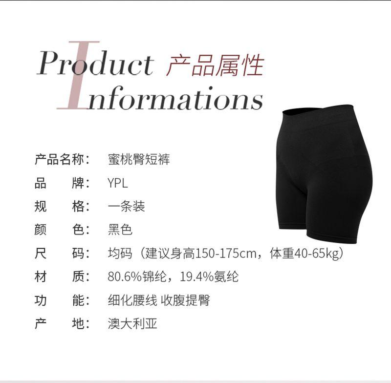 YPL蜜桃臀短裤 女士性感练提臀翘臀紧身裤打底裤内裤神器 信息