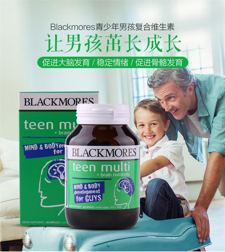 Blackmores青少年复合维生素