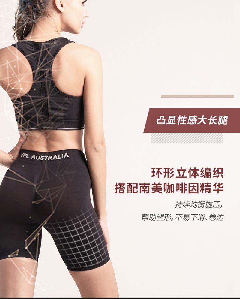 YPL蜜桃臀短裤 女士性感练提臀翘臀紧身裤打底裤内裤神器 特点