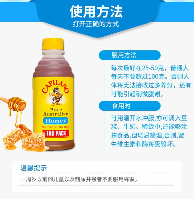 CAPILANO康蜜乐蜂蜜百花蜜1kg超值装儿童成人老人天然蜜 方法