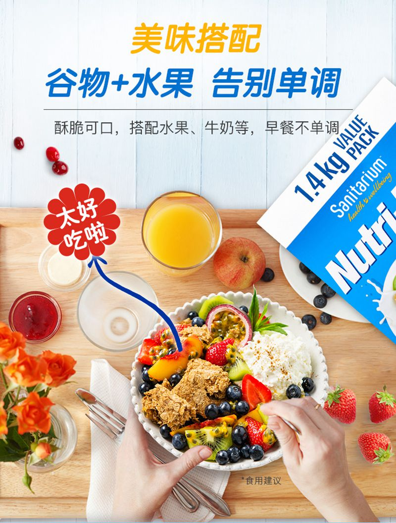 Nutri-Brex欣善怡麦片weet-bix养胃早餐食品营养冲饮即食1.4kg 特点