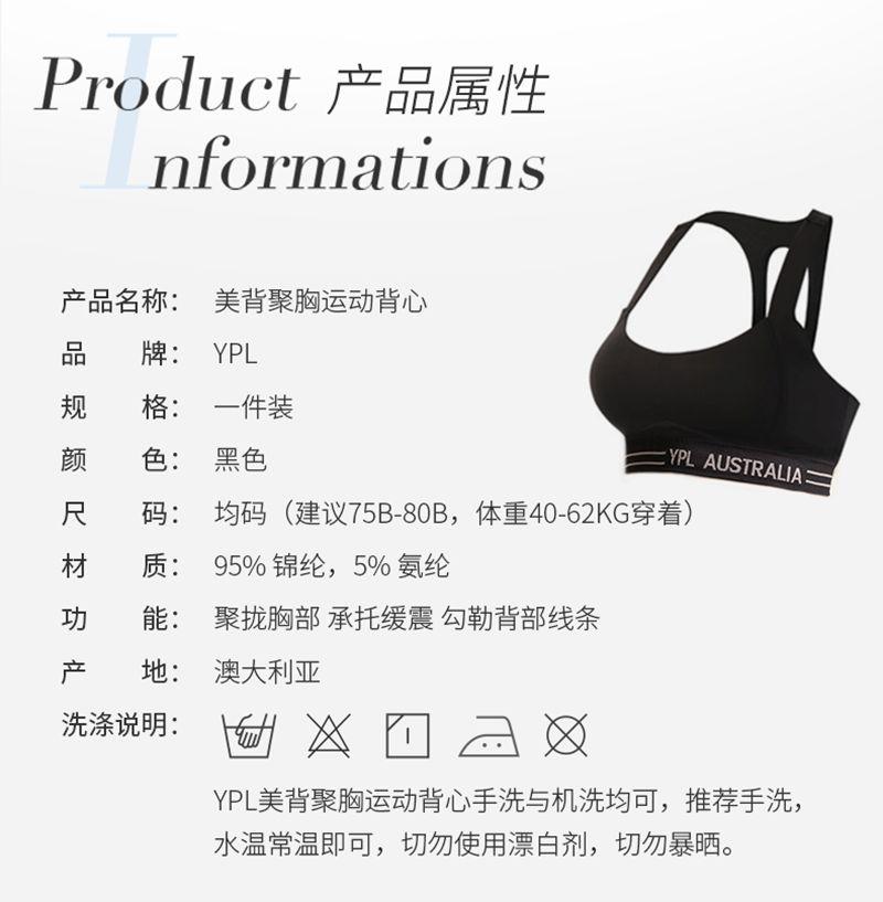 YPL运动内衣 美背聚胸无钢圈背心式文胸 信息