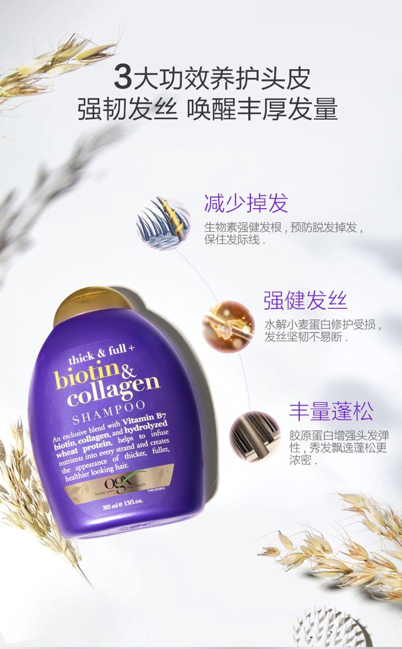 OGX胶原蛋白洗发水护发素385ml 功效