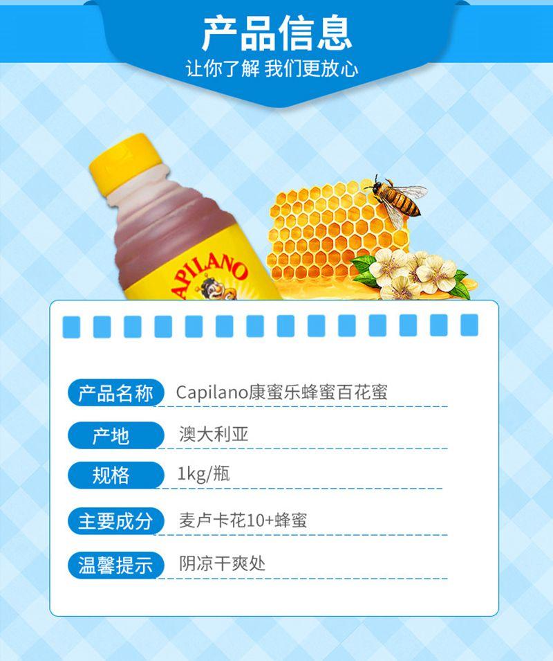 CAPILANO康蜜乐蜂蜜百花蜜1kg超值装儿童成人老人天然蜜 信息