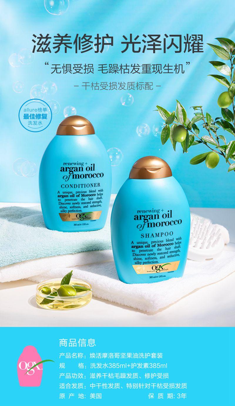OGX焕活摩洛哥坚果油滋养修护干枯受损防毛躁洗发水护发素385ml 信息
