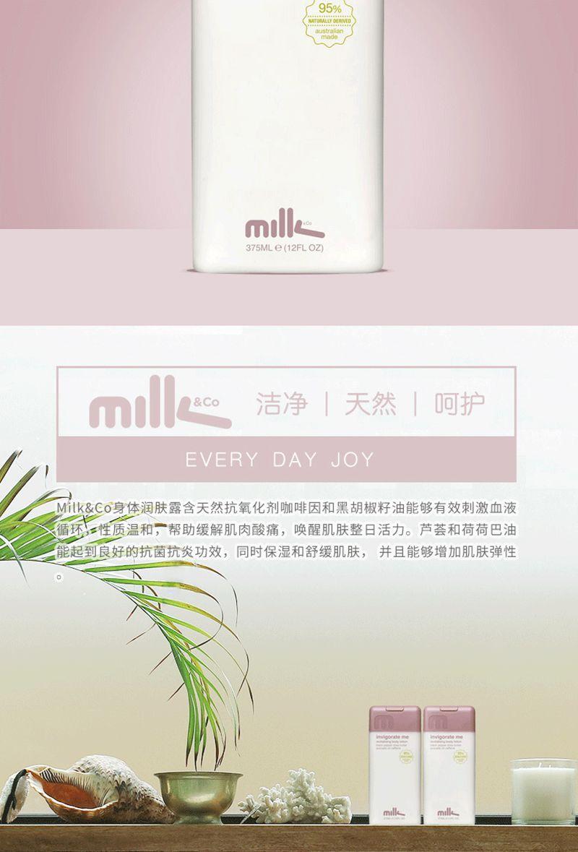 Milk&Co 女士润肤乳 375ml 补水活肌 滋润保湿 赋活身体乳 信息