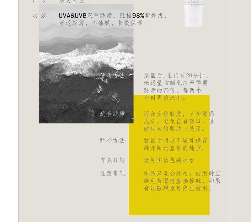 Unichi11 Pearls十一珠轻润防晒乳澳洲防晒霜轻薄袁咏仪推荐 信息