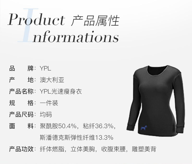 YPL光速瘦身衣女黑色美体束腰正品收腹塑形长袖上衣塑身衣 信息