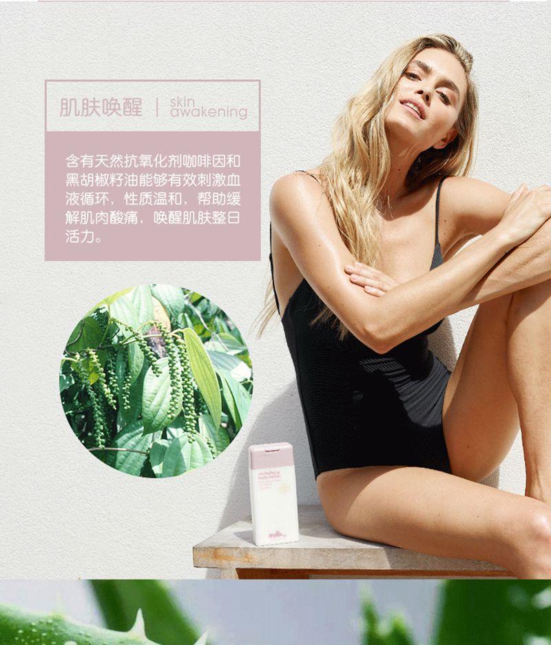 Milk&Co 女士润肤乳 375ml 补水活肌 滋润保湿 赋活身体乳 特点