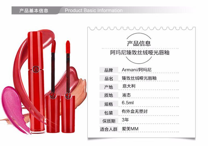 Armani 意大利 阿玛尼 红管臻致丝绒唇釉 #401/402/500/509 6.5ml 信息