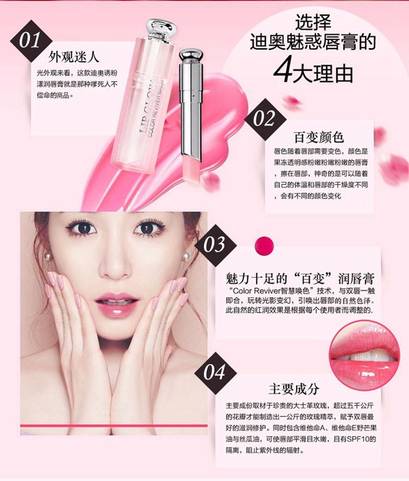 Dior 法国 迪奥 粉漾魅惑润唇膏  #1-7 3.5g 成分