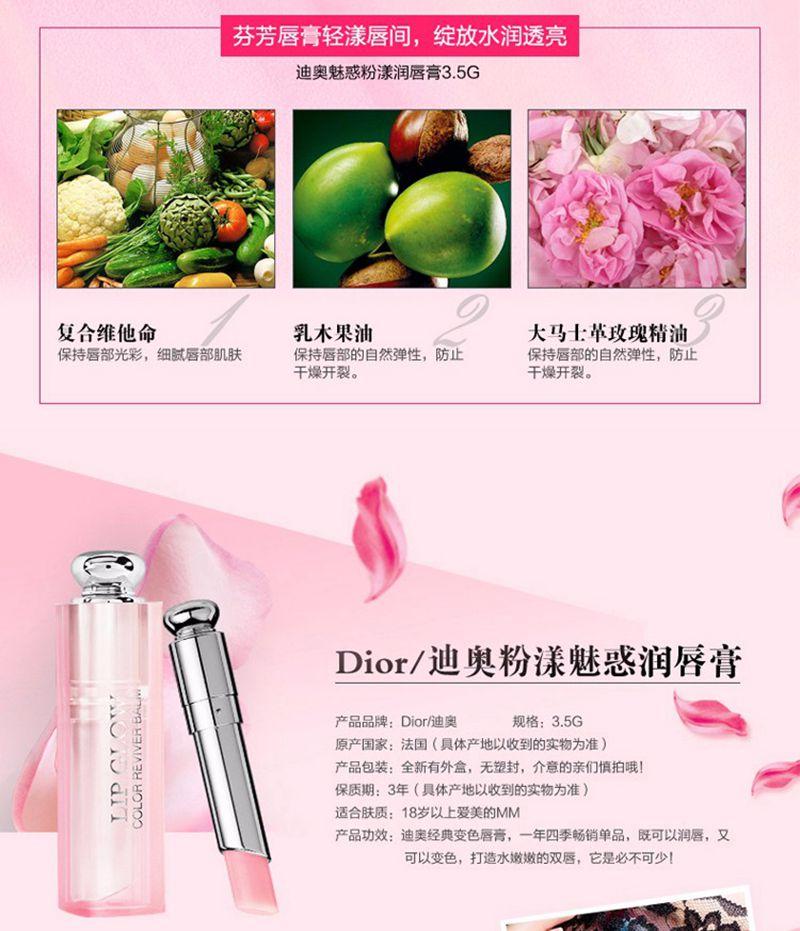 Dior 法国 迪奥 粉漾魅惑润唇膏  #1-7 3.5g 信息